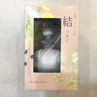 和草ハーブボール「結 -つなぐ-」 for Maternity