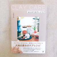 CLAY CAREーはじめてのクレイケアー  川端奈那