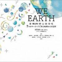 WE EARTH 海・微生物・緑・土・星・空・虹 7つのキーワードで知る地球のこと全部