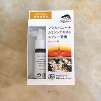 made of Organics マヌカハニー+カモミールスプレー〈オレンジ味〉