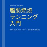 【DVD】脂肪燃焼ランニング入門