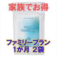 【定期便】Catalyst Conditioningファミリープラン(1ヶ月2袋)