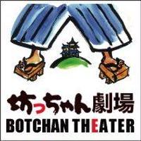 坊っちゃん劇場10周年記念パンフレット