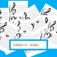 ドレミカード(全音符)