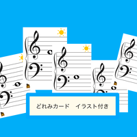 どれみカード(全音符・イラスト付き)