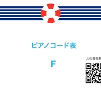 ピアノコード表ーF
