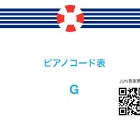 ダイアトニックコード(3和音)ピアノコード表ーG