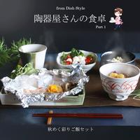 【お得セット】陶器屋さんの食卓 秋めく彩りご飯セット