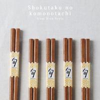 旬の箸 5膳セット