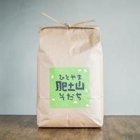 【令和1年産新米】〈肥土山そだち〉香川県産コシヒカリ 5kg