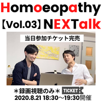 【Vol.03】*録画視聴のみ*Homoeopathy Next Talkチケット