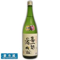 【喜一郎の酒】特別純米 生原酒 1800ml ★