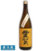 【豊賀】純米吟醸 中取り無ろ過生原酒(黄) 1800ml ★