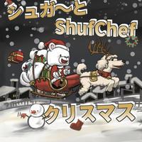 【絵本】シュガ~とShufChefクリスマス