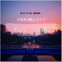 小名木川船上ライブ 11/23  16:30 舟遊び みづは  大人「山本ひかり ギター弾き語り」
