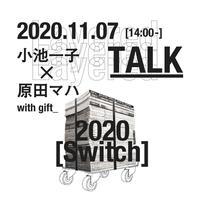Layeredトーク:小池一子 X 原田マハ 11/7 14:00〜