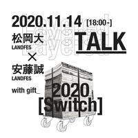Layeredトーク:松岡大 × 安藤誠 11/14 18:00-