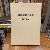 日本兵器工業会三十年史