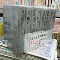 古井由吉自撰作品 全8巻揃