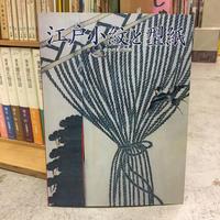 江戸小紋と型紙 極小の美の世界 特別展 図録