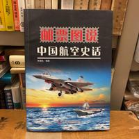 邮票图说 中国航空史话