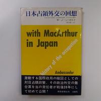 日本占領外交の回想