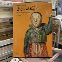 韓国の木製人形 The Wooden Figures of Korea 韓国基層文化研究7
