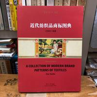 近代紡織品商標図典 漢英対照 : A COLLECTION OF MODERN BRAND PATTERNS OF TEXTILES
