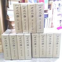 四河入海   全12揃 抄物大系別刊