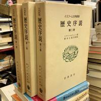 歴史序説 全3揃 イスラーム古典叢書