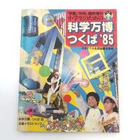 小学生のための科学万博つくば'85 「学習」「科学」臨時増刊