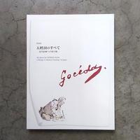 五姓田のすべて 近代絵画への架け橋 特別展