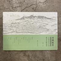 旧城胜景 日绘近代中国都市鸟瞰地图