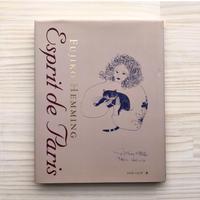 FUJIKO HEMMING Esprit de Paris (著者サイン本)