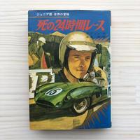 死の24時間レース〈ジュニア版 世界の冒険 1〉