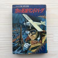 空の英雄リンドバーグ〈ジュニア版 世界の冒険 3〉