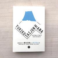 YURIKO TAIJUN HANA 武田百合子『富士日記』の4426日 (1)