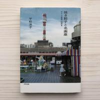 焼き餃子と名画座 -わたしの東京 味歩き