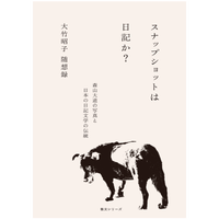 『スナップショットは日記か? 森山大道の写真と日本の日記文学の伝統』大竹昭子 随想録