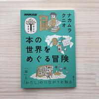 学びのきほん「本の世界をめぐる冒険」