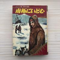 南極にいどむ〈ジュニア版 世界の冒険 9〉