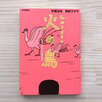 和田ラヂヲの火の鳥(著者サイン本)