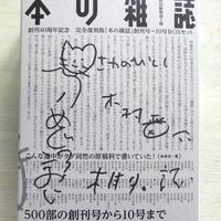 【サイン本】『完全復刻版「本の雑誌」創刊号〜10号BOXセット』