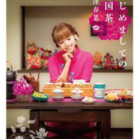【サイン本】池澤春菜『はじめましての中国茶』