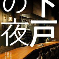 『下戸の夜』本の雑誌編集部下戸班編