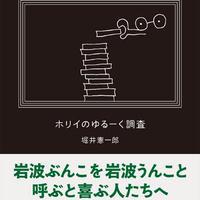 堀井憲一郎『文庫本は何冊積んだら倒れるか』