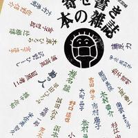 寄せ書き本の雑誌