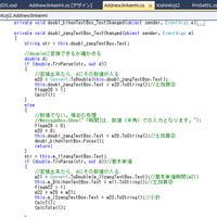 プログラミング開発(C#, MySQL)