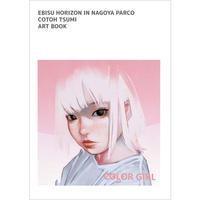 古塔つみ 『COLOR GIRL 2020』(オリジナル楽曲付き)/ 【COLOR GIRL】