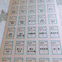 <バックナンバーです>切手風シール #サビアンシンボル物語  「第7集 天秤座」クラフト紙バージョン